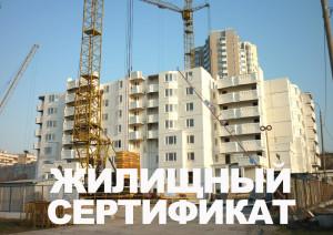 в строящихся домах