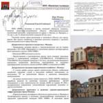 Письмо Нисанова к Собянину о быстром демонтаже старинных домов