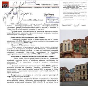 Нисанова к Собянину о быстром демонтаже старинных домов