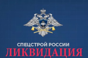 Спецстрой упразднят по решению Путина
