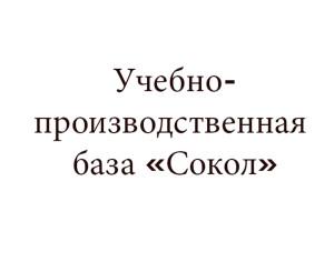 """Учебно-тренировочная база """"Сокол"""""""