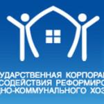 Ликвидация Фонда содействия реформированию ЖКХ