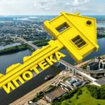 Ипотека в Нижегородской области