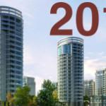 Изменения в законодательстве о недвижимости 2017