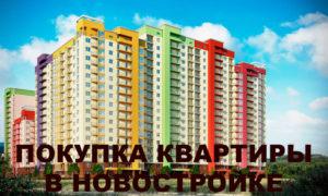 Жильё в новостройках Москвы
