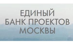 Единый банк Москвы