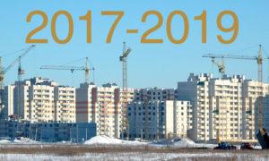 в России на 2017-2019