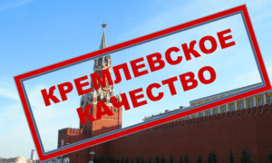 Кремлевское качество торговая марка