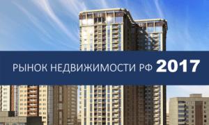 Рынком недвижимости