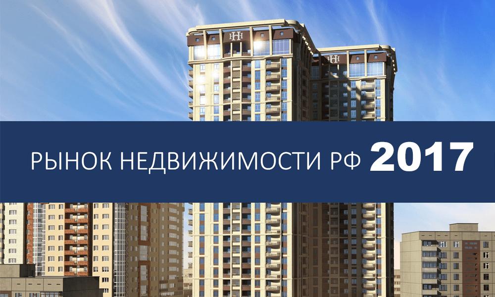 Что нового в 2017 году на рынке недвижимости