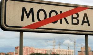 Бизнес уезжает из Москвы