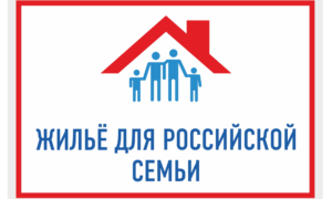 """Госпрограмма """"Жильё для российской семьи"""" - провалена"""