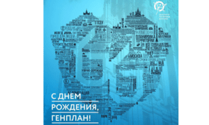 Институту Генплана Москвы