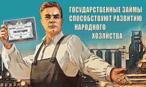 Облигаций Федерального займа популярны у россиян