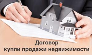 продажи недвижимости