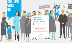 Портал мэра и правительства Москвы ждут улучшения