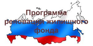 на всю Россию
