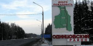 районы Подмосковья
