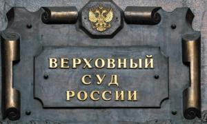российскую недвижимость