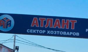 под Ростовом-на-Дону