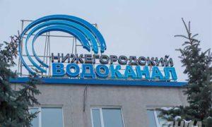 Обыски в «Нижегородском водоканале»