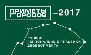 года в регионах России