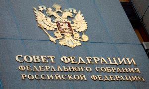 15 декабря 2018 года - Совет Федерации официально назначит