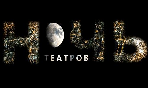 Ночь театров в Москве 24 марта