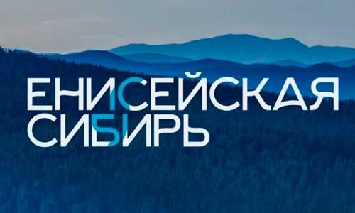 «Енисейская Сибирь»