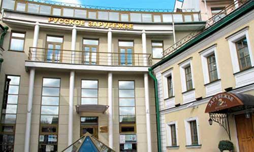 Дом русского зарубежья в Москве получил еще одно современное здание