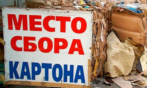 сбор мусора в России