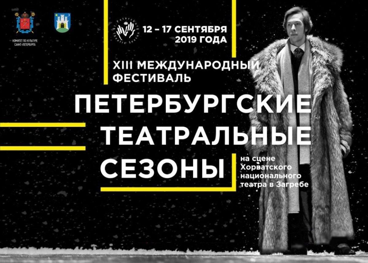 Публике будут представлены четыре спектакля Северной столицы, созданные ведущими театральными режиссерами, и выставка молодого петербургского фотографа.