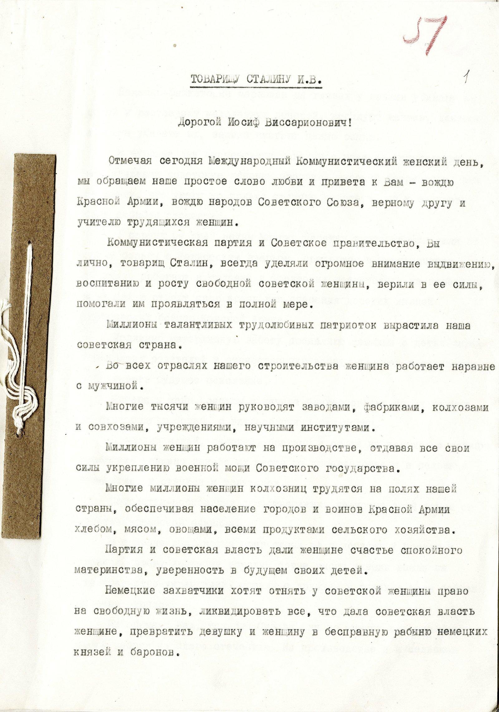 Приветствие И.В. Сталину, направленное участницами праздничного собрания женщин Москвы и Московской области. 8 марта 1942 года. Главархив Москвы