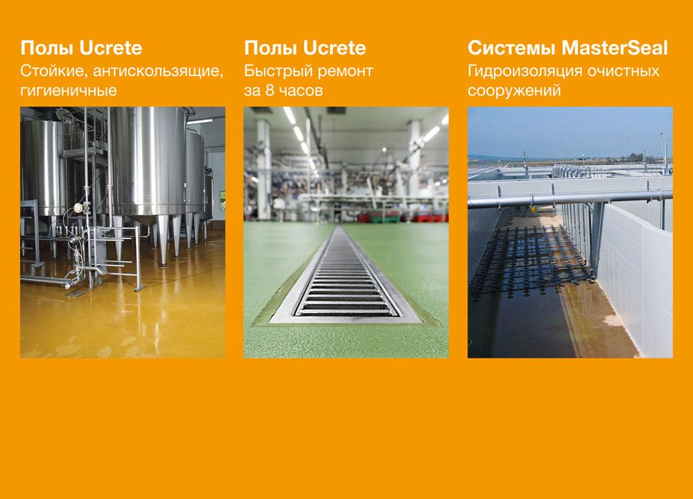 Полы Ucrete и системы Mster Seal на DairyTech 2020