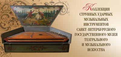 kollekciya strunnyh-2y.jpg