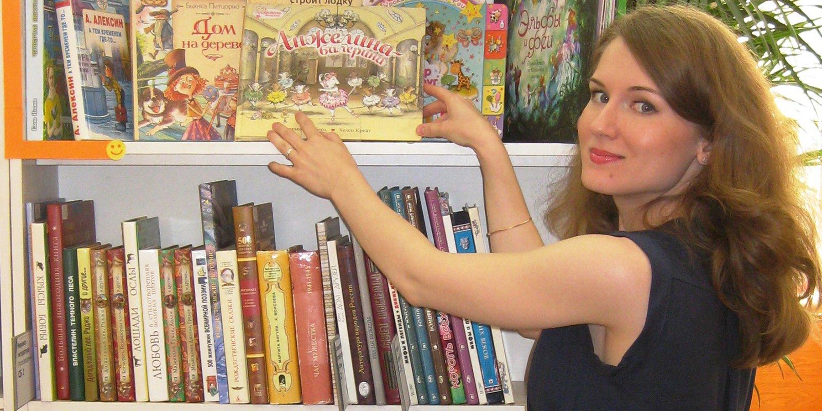 Анастасия Акентьева, ведущий библиотекарь Детской библиотеки имени А. П. Гайдара