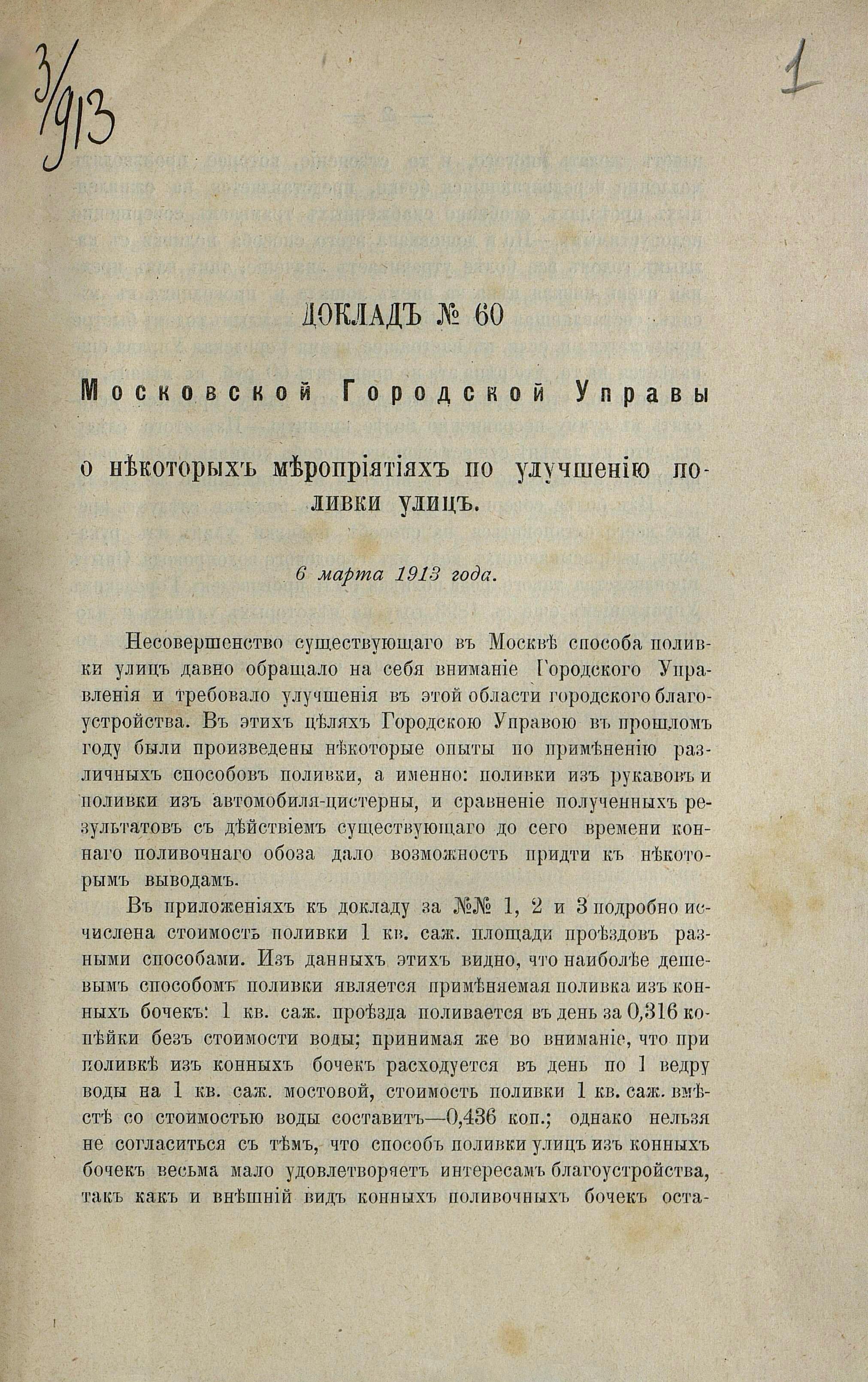 Доклад Московской городской управы о мероприятиях по улучшению поливки улиц. 6 марта 1913 года
