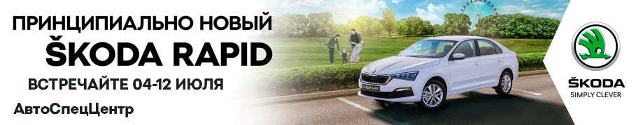 Презентация нового ŠKODA RAPID в АвтоСпецЦентреХимки