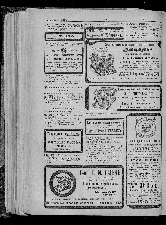 Реклама пишущих машинок в справочнике «Вся Москва»