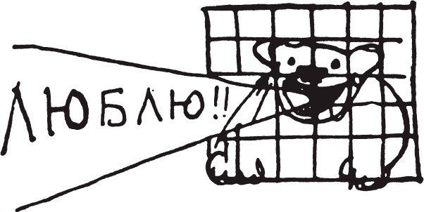 Рисунок Маяковского, адресованный Лиле Брик