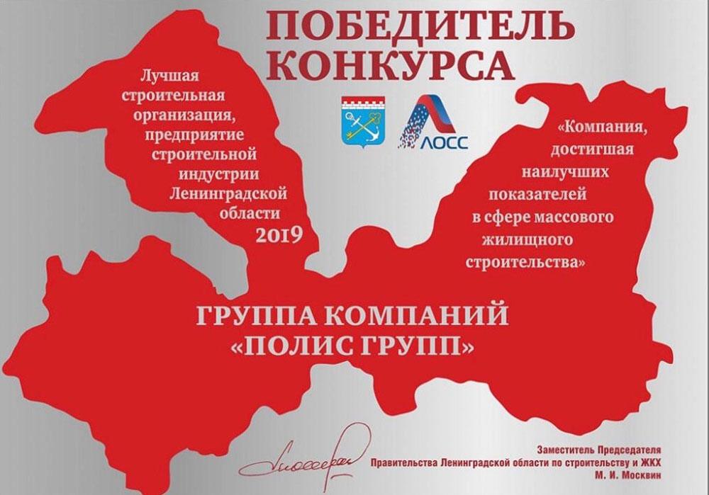 ГК «Полис Групп» - Лучшая в сфере жилищного строительства Ленинградской области!