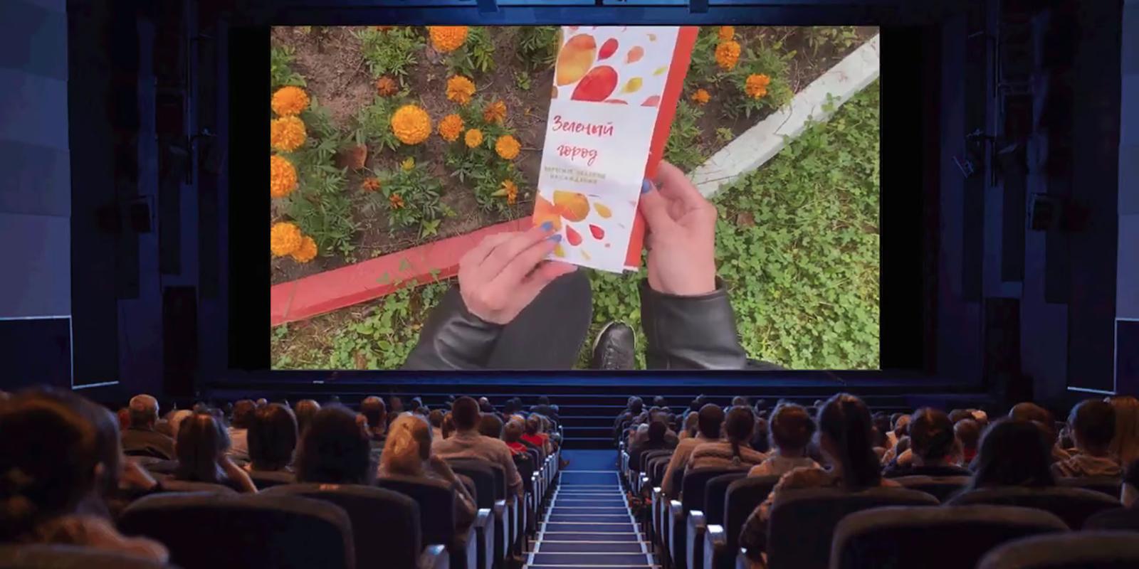 Кадр из ролика «Москва глазами зеленых насаждений»