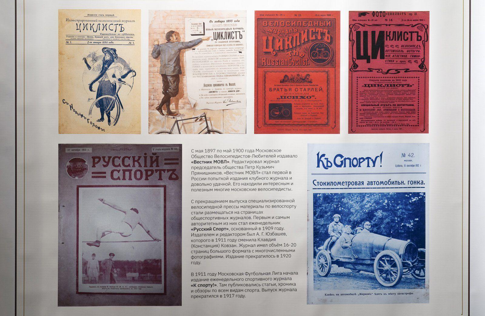 Велосипедные журналы