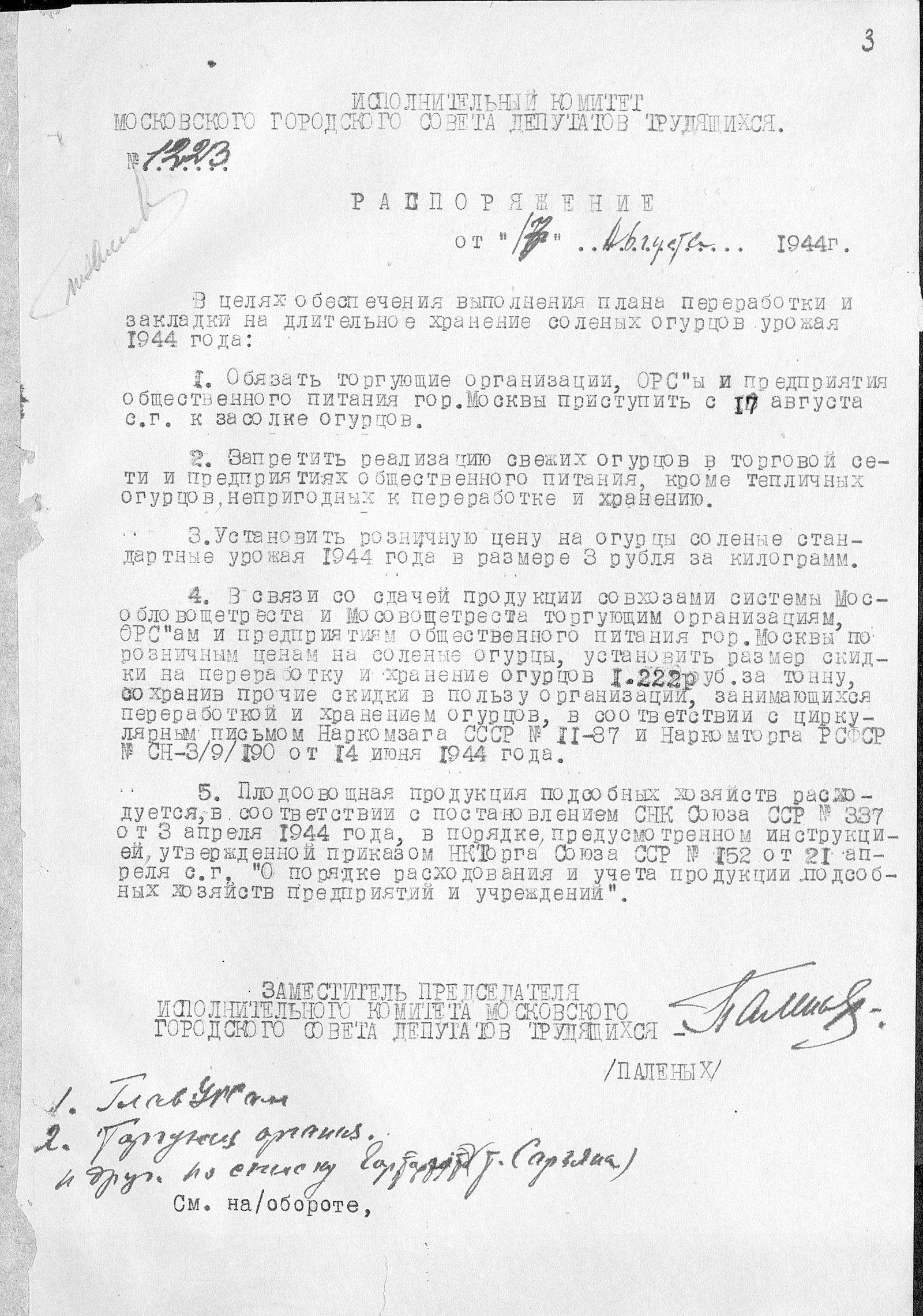 Распоряжение о выполнении плана переработки и закладки на длительное хранение соленых огурцов. 17 августа 1944 года. Главархив Москвы