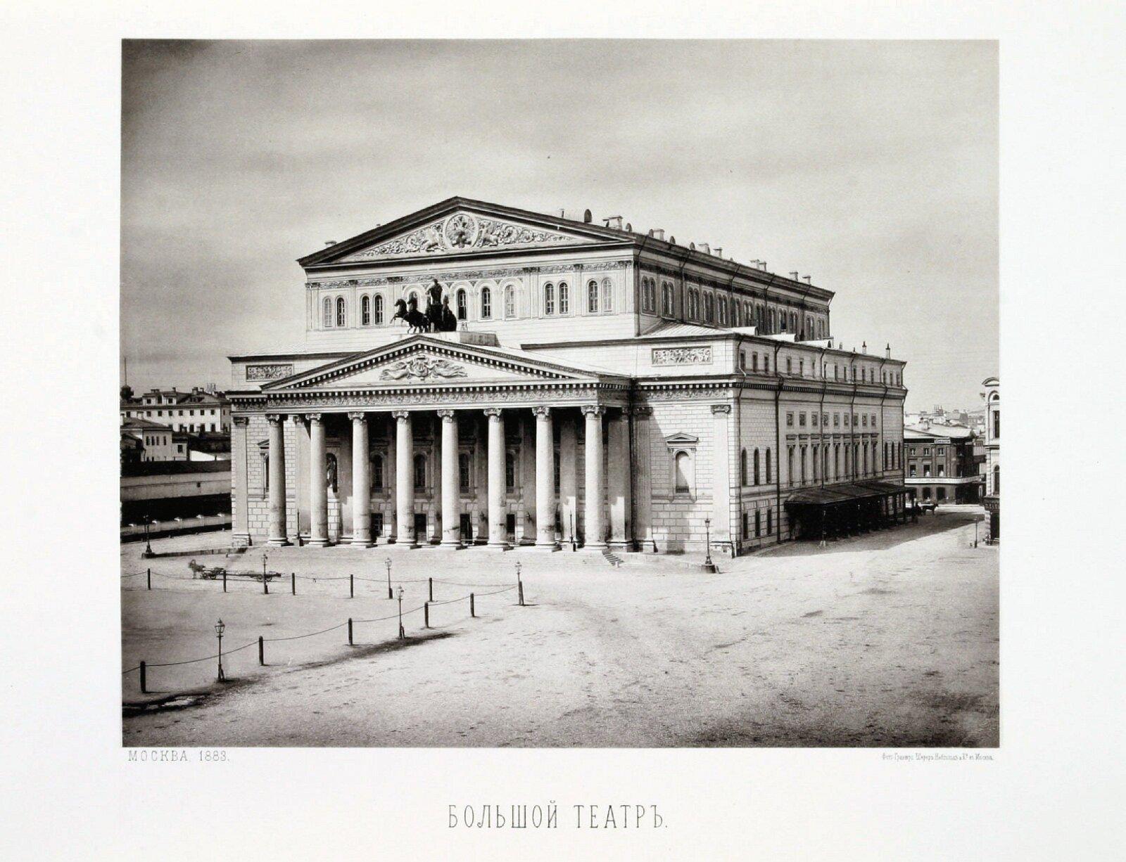 Большой театр. Фото Н. Найденова. 1884 год
