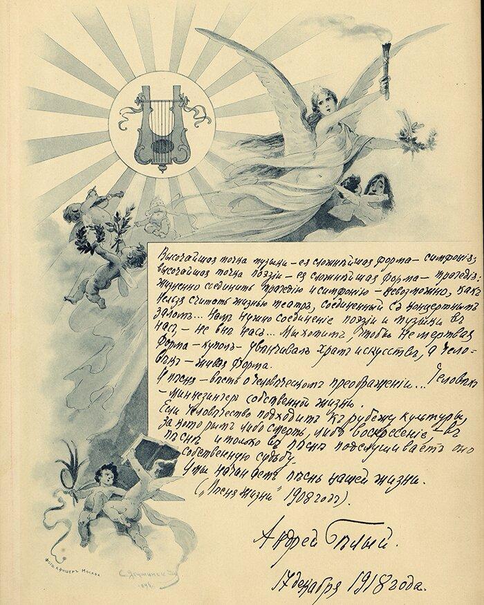 Автограф Андрея Белого