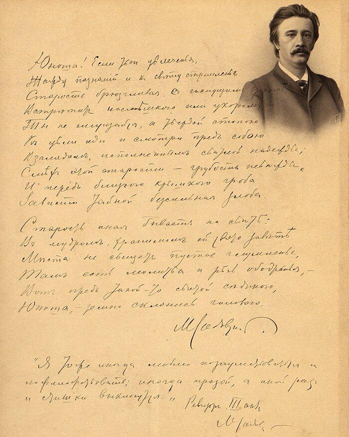 Автограф Михаила Садовского