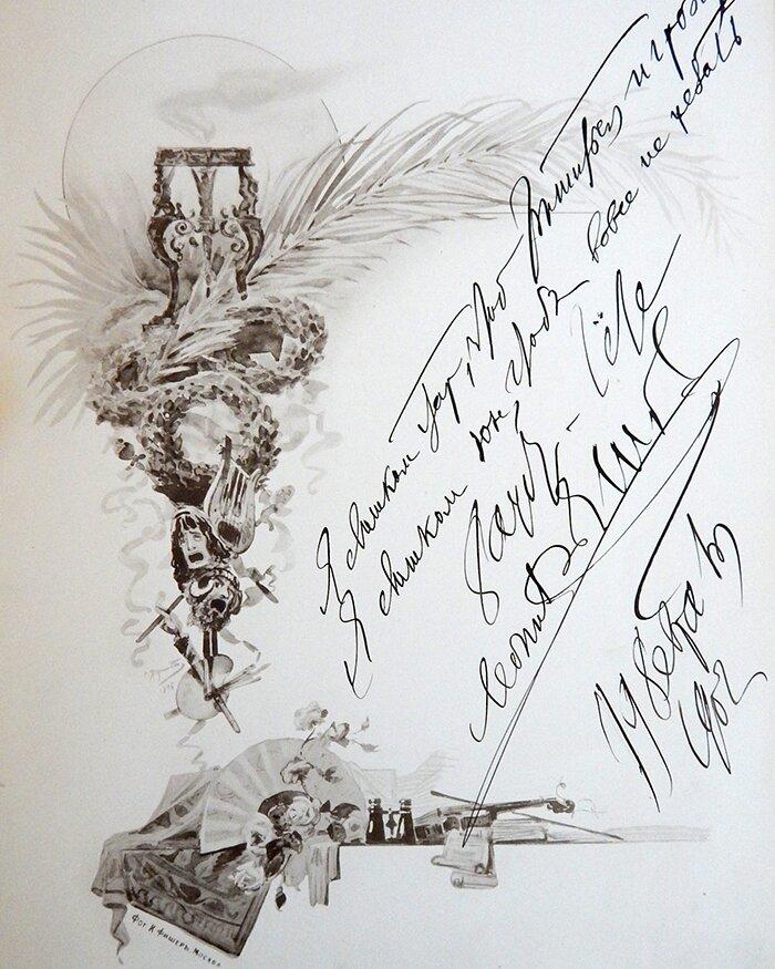 Автограф Леонида Собинова