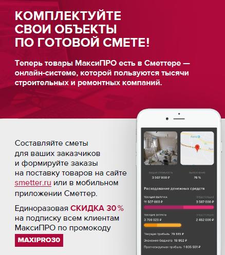 Компания «МаксиПРО»