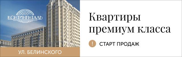 ЖК Континенталь